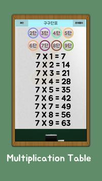 Speed multiplication table screenshot 4