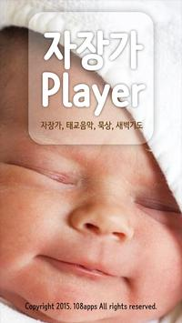 Lullaby (baby lullabies,songs) poster