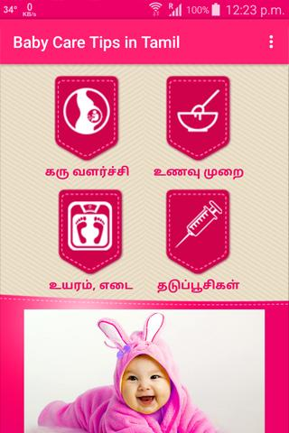 Baby Care Tips in Tamil for Android - APK Download