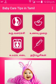 Baby Care Tips in Tamil poster