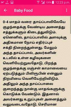 Baby Care Tips in Tamil apk screenshot
