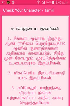 Check Your Character - Tamil apk screenshot