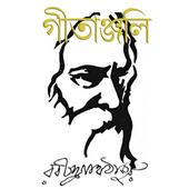 গীতাঞ্জলি রবীন্দ্রনাথ ঠাকুর icon