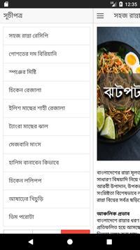 ঝটপট  রান্না রেসিপি apk screenshot