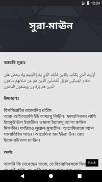 নামাজের জন্যে সূরা ও দোয়া apk screenshot