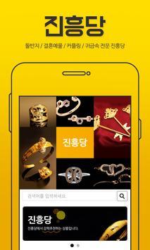 진흥당 apk screenshot