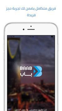 Baab - باب poster