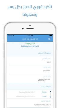 Baab - باب apk screenshot