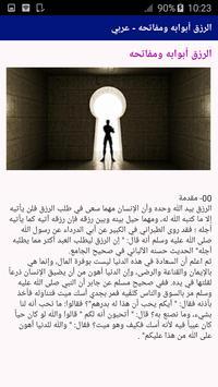الرزق أبوابه ومفاتحه - عربي apk screenshot