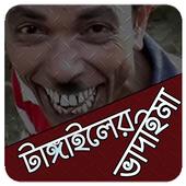 বাংলা কমেডি শো icon