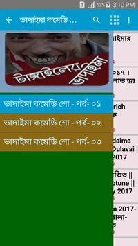 বাংলা কমেডি শো poster