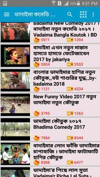 বাংলা কমেডি শো apk screenshot
