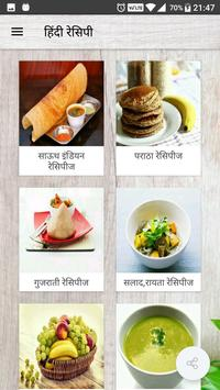 Hindi recipes for android apk download hindi recipes poster hindi recipes captura de pantalla 1 forumfinder