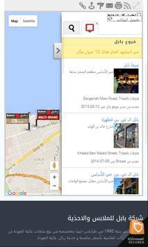 شركة بابل apk screenshot
