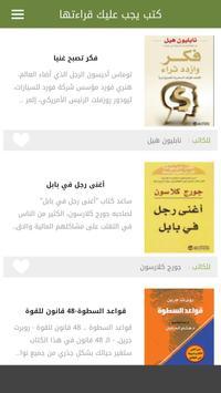 كتب يجب عليك قراءتها screenshot 1