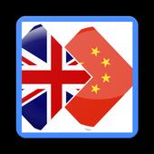 Translator English Chinese icon