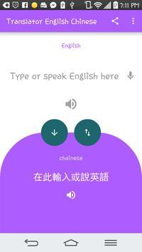 Translator English Chinese poster
