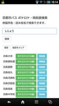 京都市バス時刻表・ポケロケ検索 poster
