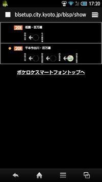 京都市バス時刻表・ポケロケ検索 apk screenshot