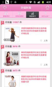 孕期购物清单-准妈妈值得买 screenshot 4