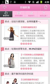 孕期购物清单-准妈妈值得买 screenshot 2