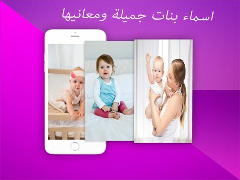 muslim baby names girls apk screenshot