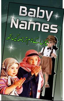 Muslim Babies Name Latest 2018 apk screenshot