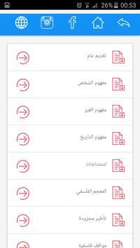 دروس الفلسفة بدون أنترنت - BAC 2018 apk screenshot