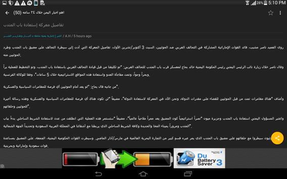 نبأ عاجل apk screenshot