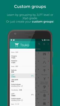 Tsukiji screenshot 3