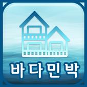 대천펜션 바다횟집펜션 바다민박 icon