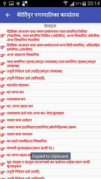 Kirtipur Municipality screenshot 1