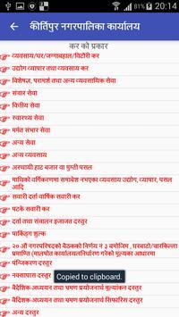 Kirtipur Municipality screenshot 2