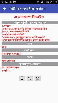 Kirtipur Municipality screenshot 4