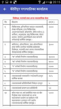 Kirtipur Municipality screenshot 5