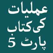 Amliyat Part 5 icon