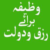 Rizq Wazifa icon