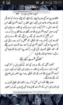 Rizq Wazifa apk screenshot