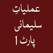 Almiyat e Sulemani Part 1 icon