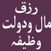 Rizq Maal o Dolat Wazifa icon