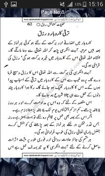 Rizq Maal o Dolat Wazifa poster