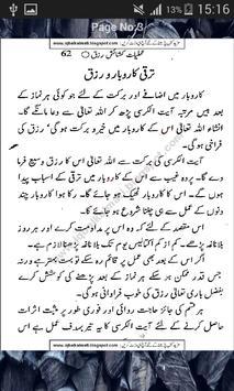 Rizq Maal o Dolat Wazifa apk screenshot