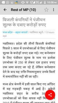 Badhta Karwan screenshot 7