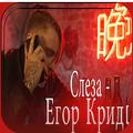 Слеза - Егор Крид