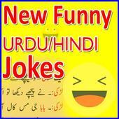 Latest Funny Urdu Jokes New icon