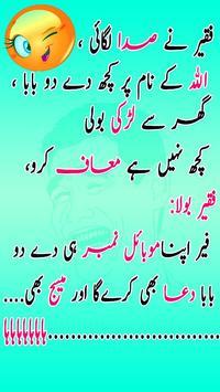 Latest Funny Urdu Jokes New poster