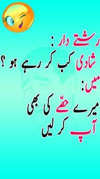 Latest Funny Urdu Jokes New screenshot 1