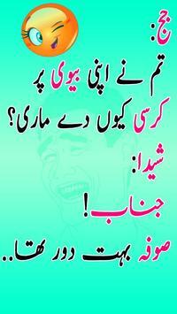 Latest Funny Urdu Jokes New screenshot 2