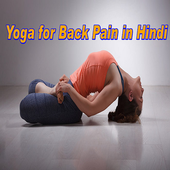 Yoga for Back Pain Relief in Hindi icon
