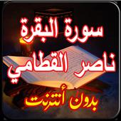 سورة البقرة ناصر القطامي icon